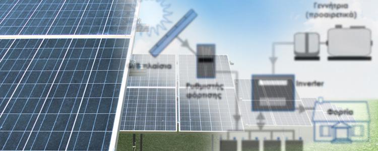 Αυτόνομα Φωτοβολταϊκά Συστήματα off-grid