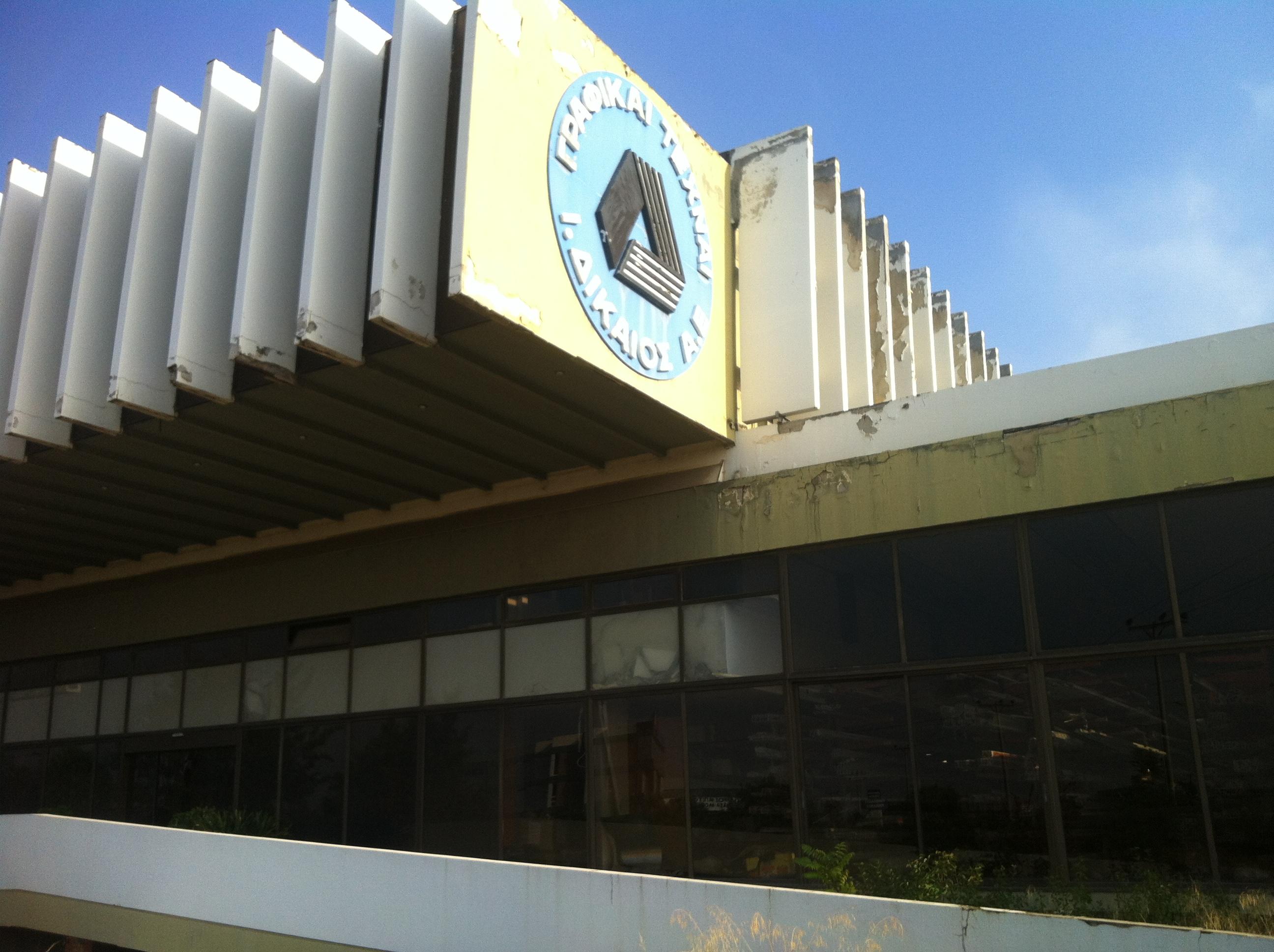 Κτίριο Τυπογραφικής ΔΙΚΑΙΟΣ ΑΕ πριν την συντήρηση